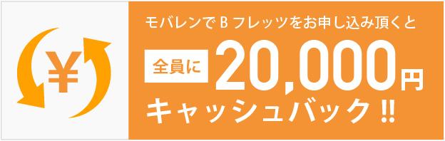 モバレンでBフレッツをお申し込みのお客様には、20,000円のキャッシュバックをプレゼント!工事日までの日程も、モバレンならではのスピード工事が可能です。
