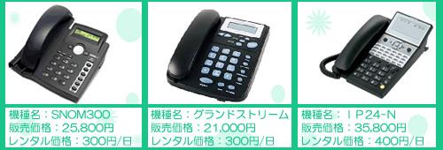 モバレン推奨IP電話機。モバレンが動作と耐久テストをした保障お勧め機種となっています。