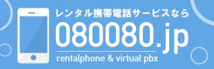080080.jp